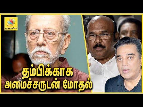 தம்பிக்காக அமைச்சருடன் மோதல் : Charuhasan speech against ADMK Minister D.Jayakumar | Latest News