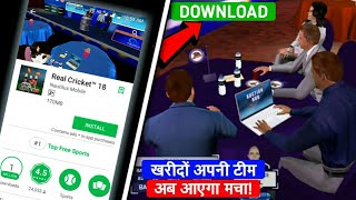 DOWNLOAD IPL AUCTION UPDATE IN REAL CRICKET 18 | 100% REAL NO FAKE