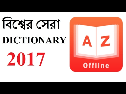 Google's  Best Offline Dictionary, translate from English to almost Any Language  In 2017. (bangla)