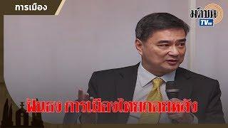 อภิสิทธิ์ ฟันธง รธน.ปี 60 ทำให้การเมืองไทยถอยหลัง ไร้ปฎิรูป ไร้วิสัยทัศน์