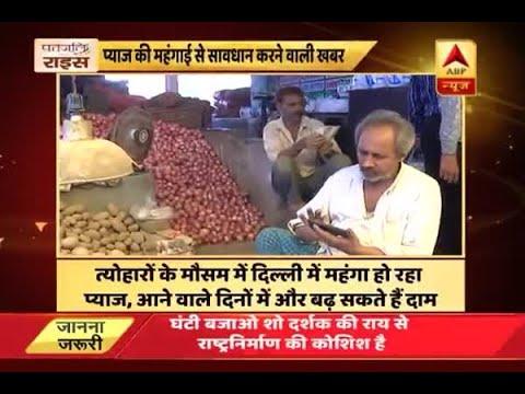 Ghanti Bajao: Onions cost to increase during festive season in Delhi