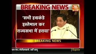 Breaking News   Mayawati Lashes Out At BJP; Says BJP Misused Government Machinery To Win RS Seat