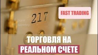 БИНОМО! ТОРГОВЛЯ СПИКЕРОМ! Шамиль Салахов г. Тула, реальный счет.