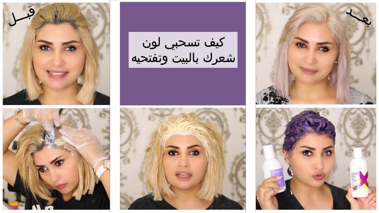 كيف فتحت شعري من الأسود للأشقر ومعكم رح أسحب لون الجذور و أصبغ شعري Youtube