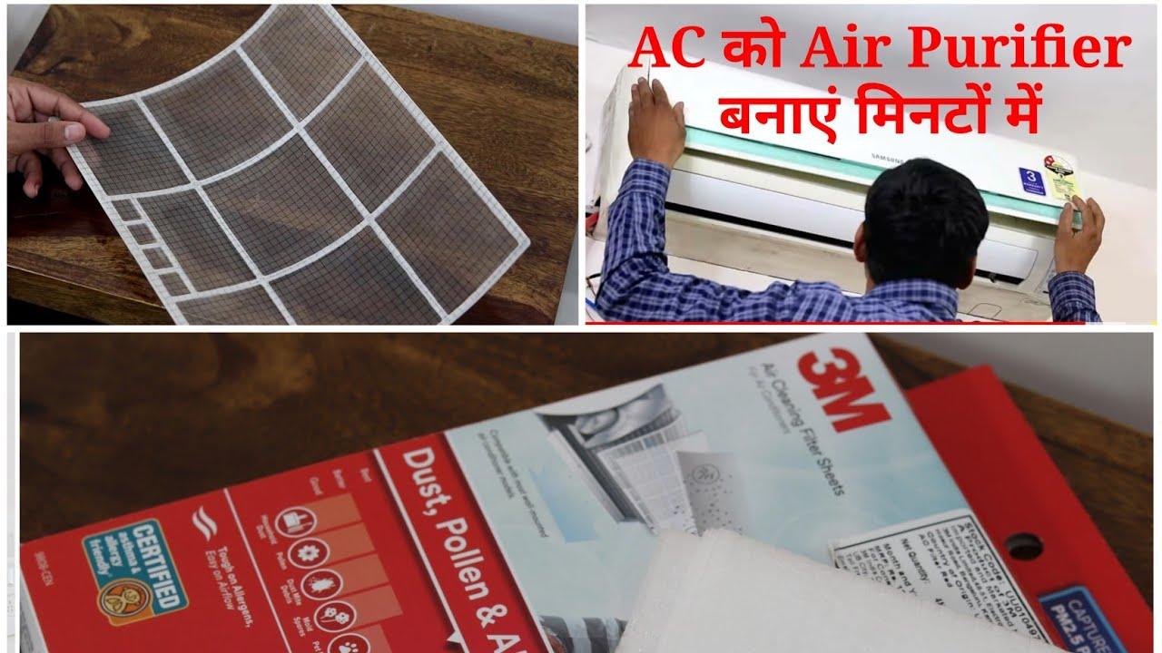 अपने AC से Air Purify करें आसान और किफायती तरीके से