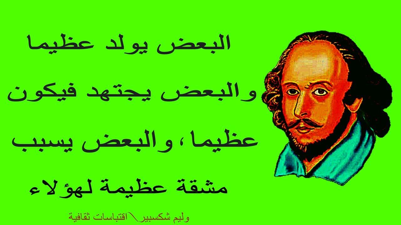 😍أشهر وأجمل مقولات وليام شكسبير ... لم تسمع بها من قبل. ستنال اعجابكم