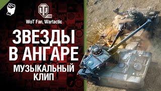 Звезды в ангаре - музыкальный клип от Wartactic Games и Wot Fan [World of Tanks]