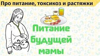 видео Правильное питание для будущей мамы