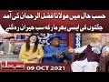 Azizi as Fazl ur Rehman   Hasb e Haal   09 Oct 2021   حسب حال   Dunya News