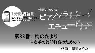 """月刊Piano 2019年3月号 朝岡さやかの ピアノソラ・エチュード """"1分間練習曲"""" 第33番 thumbnail"""