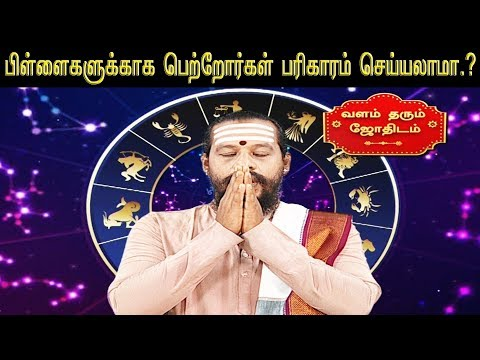 Tamil Astrology | Tamil Horoscope | வளம் தரும் ஜோதிடம் | Captain Tv |  #astrology | #horoscope | #CaptainTv | 31.05.2019 |   Like: https://www.facebook.com/CaptainTelevision/ Follow: https://twitter.com/captainnewstv Web:  http://www.captainmedia.in