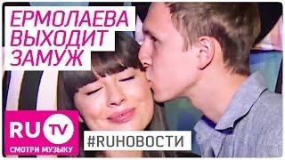 Эксклюзив! Нелли Ермолаева выходит замуж