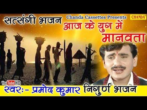 हिट सत्संगी भजन : आज के युग में मानवता || Pramod Kumar || Super Hit Nirgun Bhajan
