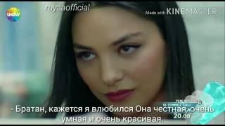 """Сериал """"Сон"""" 2 фрагмент! Русские субтитры !!! """"Rüya"""" 2 fragman !"""