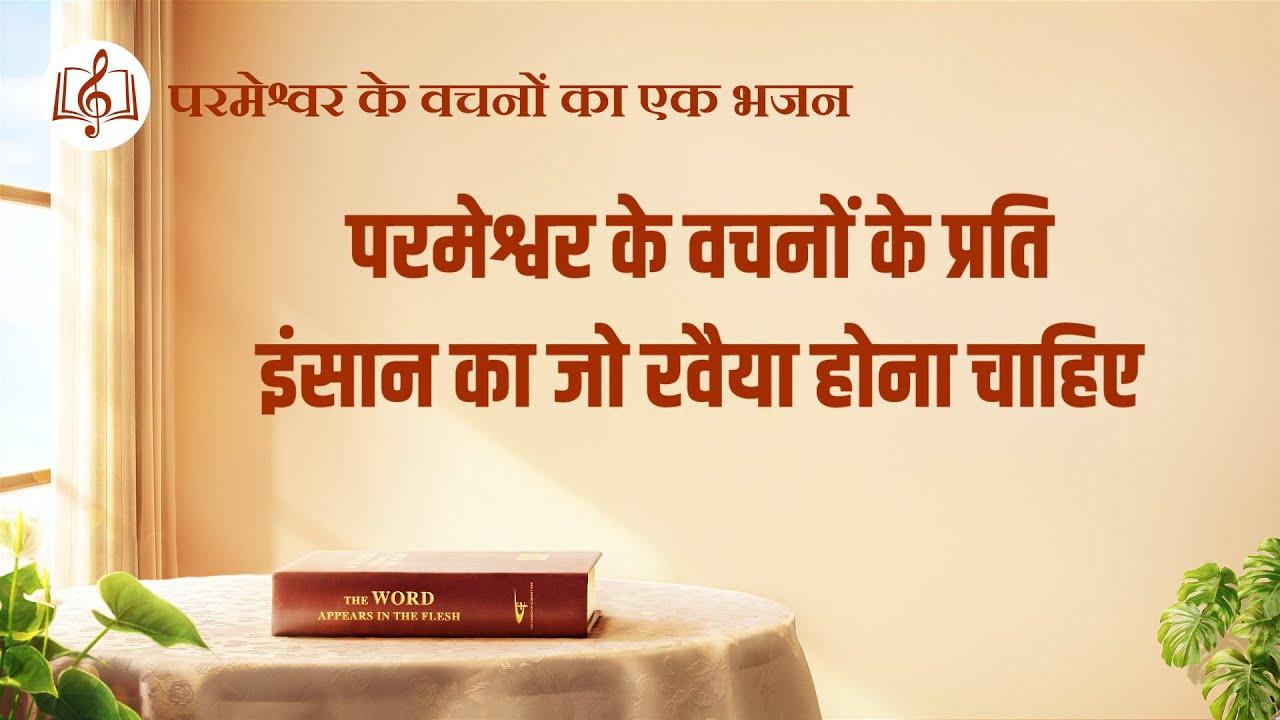 2020 Hindi Christian Song   परमेश्वर के वचनों के प्रति इंसान का जो रवैया होना चाहिए (Lyrics)
