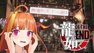 【龍が如くOF THE END】神室町がこわれちゃうよぉ!!【桐生ココ/ホロライブ】※ネタバレあり