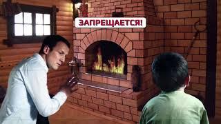 МЧС Печное отопление