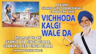 VICHHODA KALGI WALE DA - GURU GOBIND SINGH || GYANI DAYA SINGH || PUNJABI DEVOTIONAL || T-SERIES ||