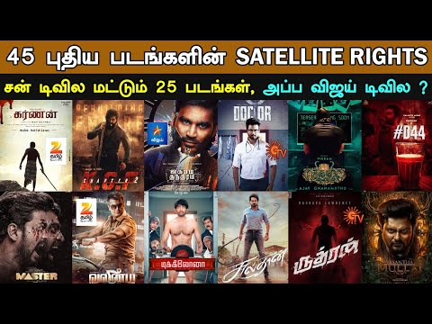 45 New Tamil Movies Satellite Rights | Sun TV, Vijay TV & Zee Tamil Movies | Updates