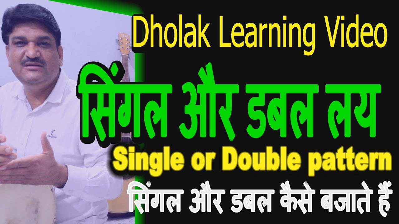 HOW TO PLAY SINGLE AND DOUBLE PATTERN  | SINGLE AND DOUBLE PATTERN | SINGLE AND DOUBLE THEKA | BEATS