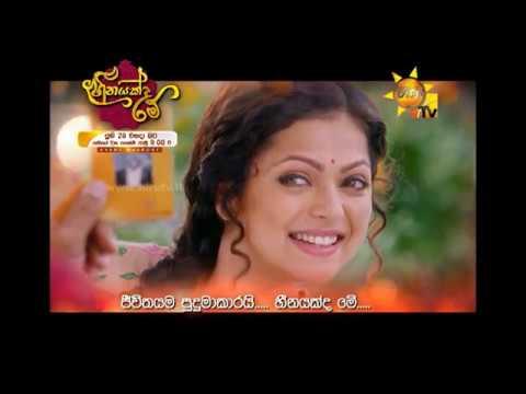 Heenayakda Me - Ashan Fernando ft Dilki Uresha | [www.lk]
