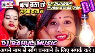 #_Antra_Singh Free Flp Balab Barat Ho Dj Chandani Music Style Flp Dj Rahul Music