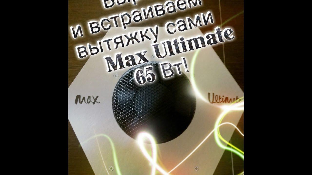 Супер мощная вытяжка Max Ultimate Вырезаем страиваем вытяжку сами .