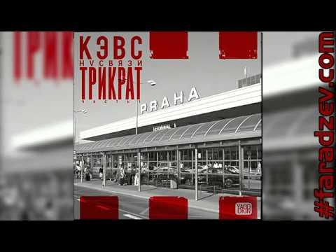 Чёрный Ворон (ЭСКО remix) - Каспийский Груз - радио версия