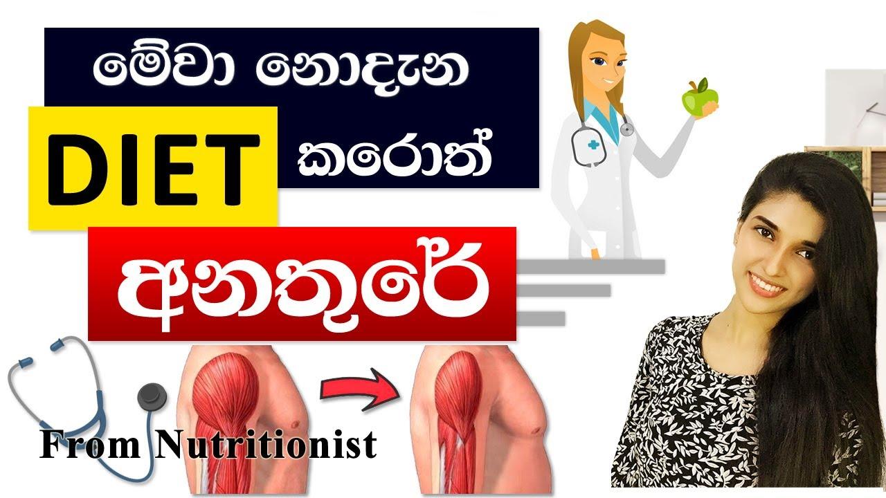 Diet Plan sinhala | From Nutritionist | sinhala Weight loss Tips |
