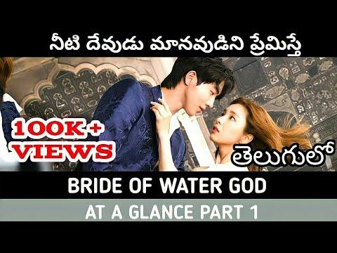 Download Bride Of Water God Explained In Telugu   Korean Drama Telugu   Telugu Explanation   MrLuckyExplains