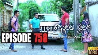 Deweni Inima | Episode 758 02nd January 2020 Thumbnail