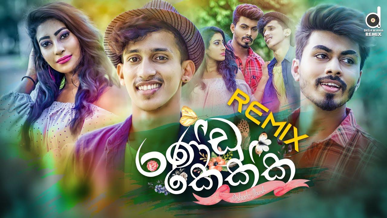 Randu Kekka (Remix) - Oshada Akash (DJ EvO) | Sinhala Remix Songs | Oshada Akash Remix Songs