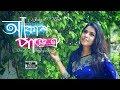 অলির কথা শুনে | oliro kotha shune | cover | Jannat Omi | Ap Music