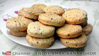 চুলায় আটার নোনতা বিস্কুট তৈরি - Atta Biscuit Recipe - Chulay Attar Salted Biscuit Recipe in Bangla