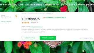 Отзывы smmapp.ru продвижение сайтов в топ раскрутка сайтов реклама