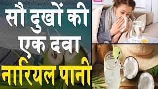 Coconut Water नारियल पानी सौ दुखो की एक दवा - Daily Health Tips - स्वस्थ गांव खुशहाल भारत