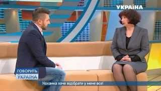 Любовница хочет отобрать у меня все! (полный выпуск) | Говорить Україна