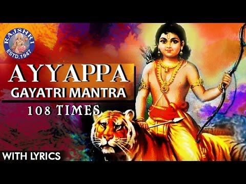 Ayyappa Gayatri Mantra 108 Times With Lyrics | Shasta Gayatri Mantra | Chants For Meditation