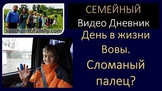 Семья Савченко - День в жизни Вовы.. Сломаный палец? многодетная семья