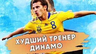 Самый худший тренер Динамо Киев Александр Алиев Новости футбола Украины