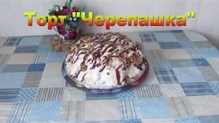 """Торт """"Черепашка"""" - всеми любимый рецепт!"""