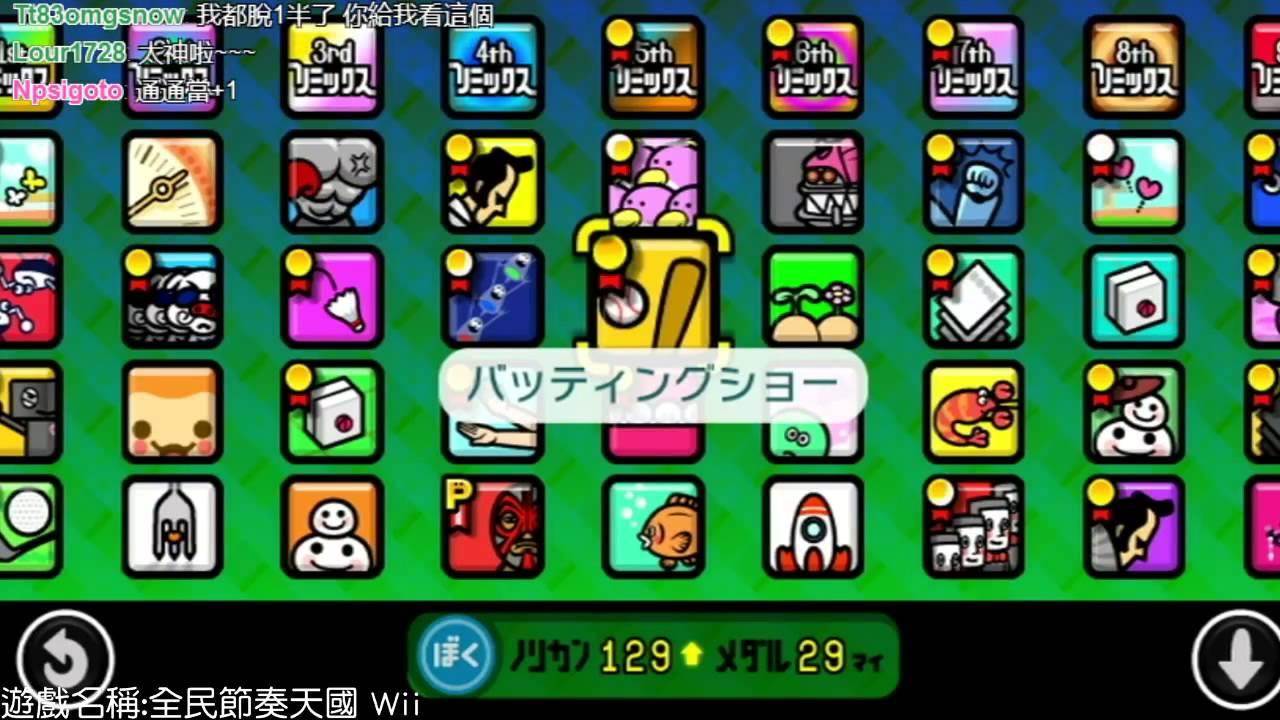 【魯蛋】Wii 全民節奏天國 11/6 (part5)