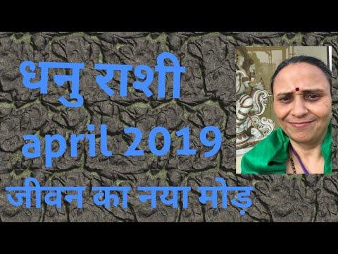 धनु राशि April 2019 का राशि फल #भाग्य मे वृध्दि का समय #जीवन मे सम्मान प्रप्ति #स्टूडेंट के लिये बढ़