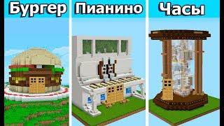 ОЧЕНЬ СТРАННЫЕ ДОМИКИ В МАЙНКРАФТ! 3000 рублей за постройку! Битва строителей!