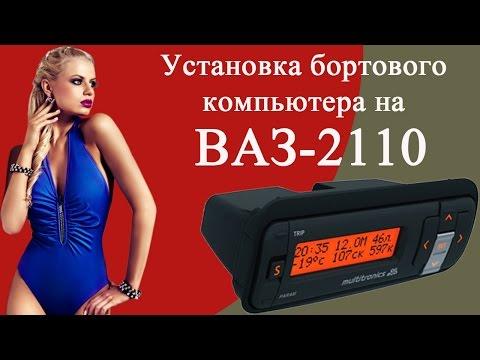 Бортовой компьютер ВАЗ 2110 (подробная инструкция по установке)