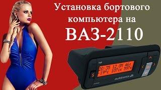 видео Подключение бортового компьютера ВАЗ 2110. Как установить бортовой компьютер