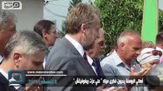 مصر العربية | أهالي البوسنة يحيون ذكرى ميلاد