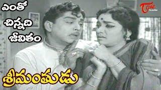 Old Melody Songs | Sreemanthudu Songs | Entho Chinnadi | ANR | Jamuna - OldSongsTelugu