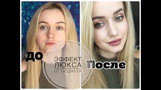 Супер макияж бюджетной белорусской косметикой