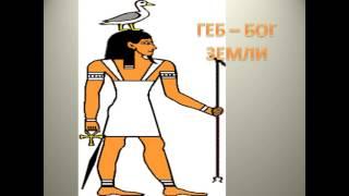 Боги Древнего Египта Урок в 5 классе